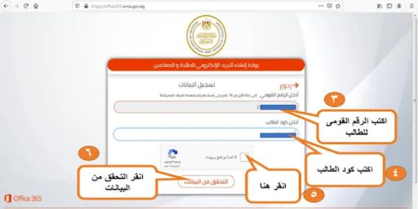 بالخطوات l طريقة تسجيل الدخول على الحساب الموحد للطلاب 326
