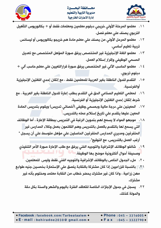 """اعلان رسمي l فتح باب الإعارات الخارجية للمعلمين """"الشروط الكاملة"""" 344"""
