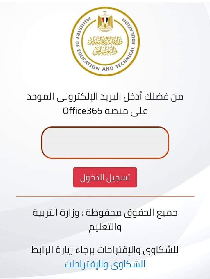 خطوات تسجيل استمارة التقدم للامتحان للعام الدراسي 2020 - 2021 | صور 347