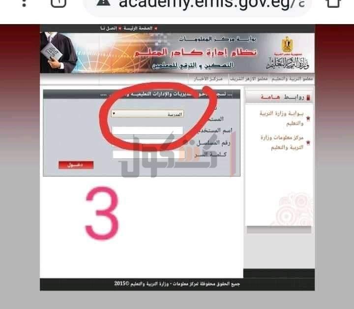 """تسجيل المعلمين المرشحين للترقية على صفحة المدرسة """"تفاصيل"""" 349"""