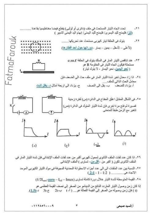 مراجعة الفيزياء للثانوية العامة مستر / سيد صبحي 359