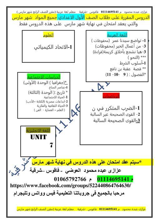 الدروس المقررة على الصف الاول الاعدادى لامتحان شهر مارس 2021 41125