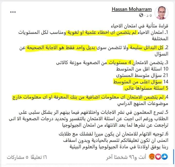 يتضمن 4 مستويات من الصعوبة.. الاستاذ حسن محرم يحلل امتحان الاحياء للثانوية العامة 2021 41129