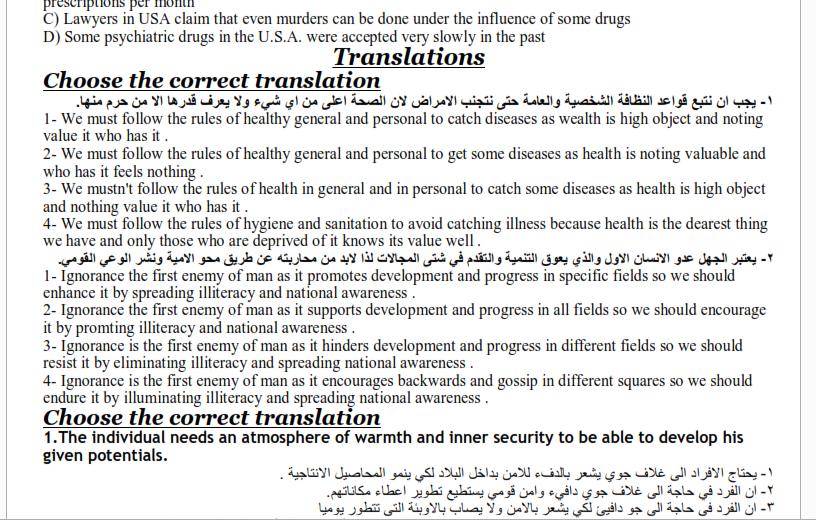 امتحان لغة انجليزية على الوحدات 1-5 الصف الثالث الثانوي 2021 - نظام جديد 4113