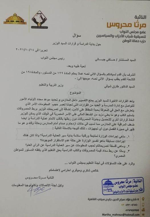 تحرك برلماني بشأن منع التصوير فى المدارس 41132