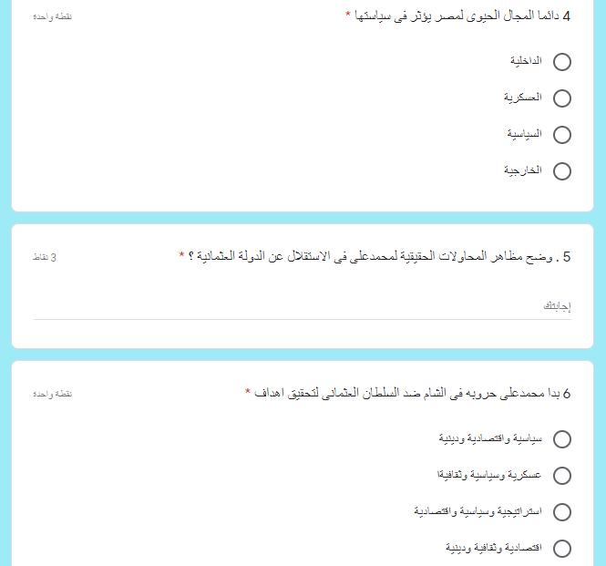 امتحان تاريخ ثالثة ثانوى | نظام جديد .. أ . محمدعبد العاطى قنديل 4116