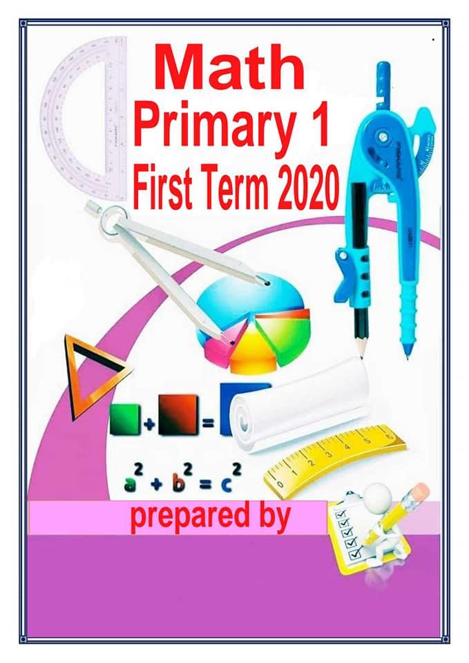 مذكرة مراجعة math اولي ابتدائى ترم أول المنهج الجديد 4118