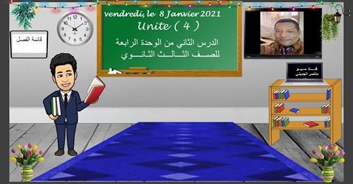 مراجعة اللغة الفرنسية لثالثة ثانوي.. فيديو مسيو منتصر الجميلي 411911