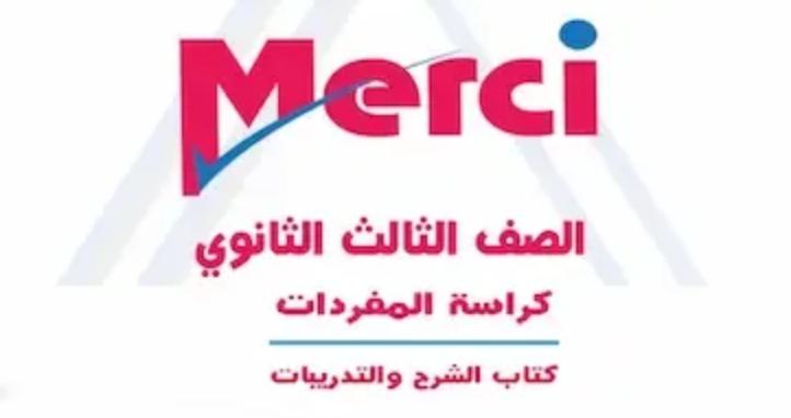 كراسة تسميع كلمات اللغة الفرنسية ميرسي Merci للصف الثالث الثانوي 2022  4124