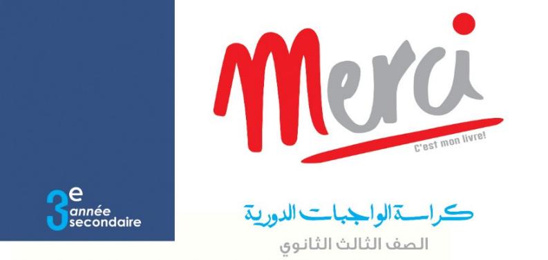 ميرسي Merci في اللغة الفرنسية للصف الثالث الثانوي 2022 كراسة الواجبات 4126