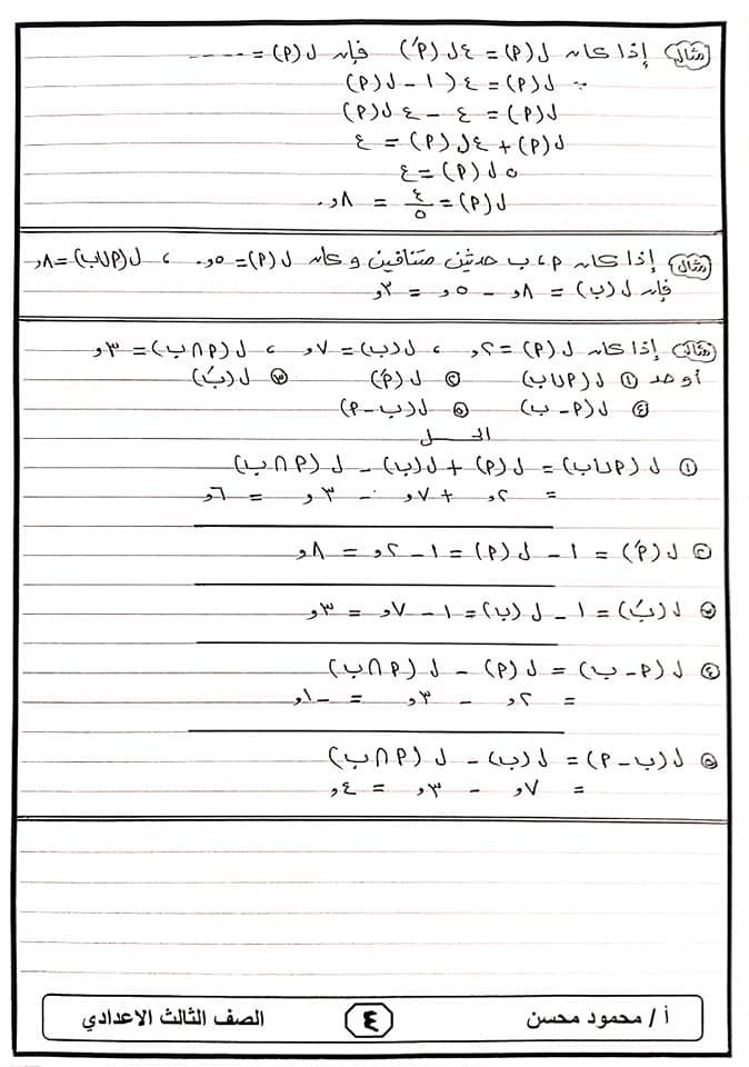 اقوى مراجعة على الوحدة الثالثة الاحتمال س وج من اسئلة امتحانات آخر العام للصف الثالث الاعدادى 4140