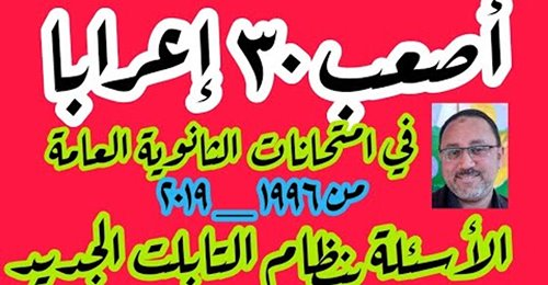مراجعة أصعب إعرابات النحوللثانوية العامة أ/ محمد دسوقي 4142