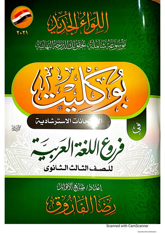 امتحانات اللغة العربية الاسترشادية للصف الثالث الثانوي 2021 بالإجابات أ/ رضا الفاروق   4145