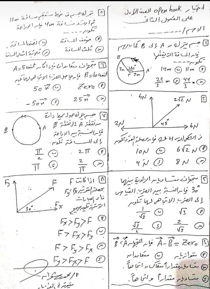 امتحان فيزياء على الفصل الثانى للصف الأول الثانوى ترم اول | نظام اوبن بوك 417