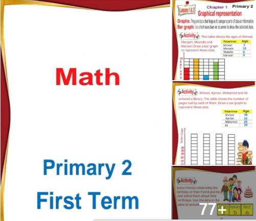 مذكرة مراجعة و تدريبات math تانية ابتدائى ترم أول 420