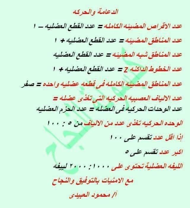 مراجعة احياء ٣ ثانوي.. أرقام هامة على الدعامة والحركة واهم قوانين الحركة 423