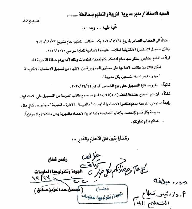 مد فترة تسجيل الاستمارة الإلكترونية لطلاب الشهادة الإعدادية لـ 31 ديسمبر 426