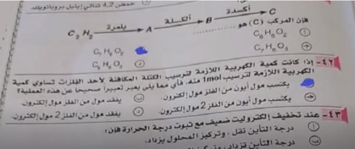 إجابة امتحان الكيمياء للثانوية العامة 2021  440