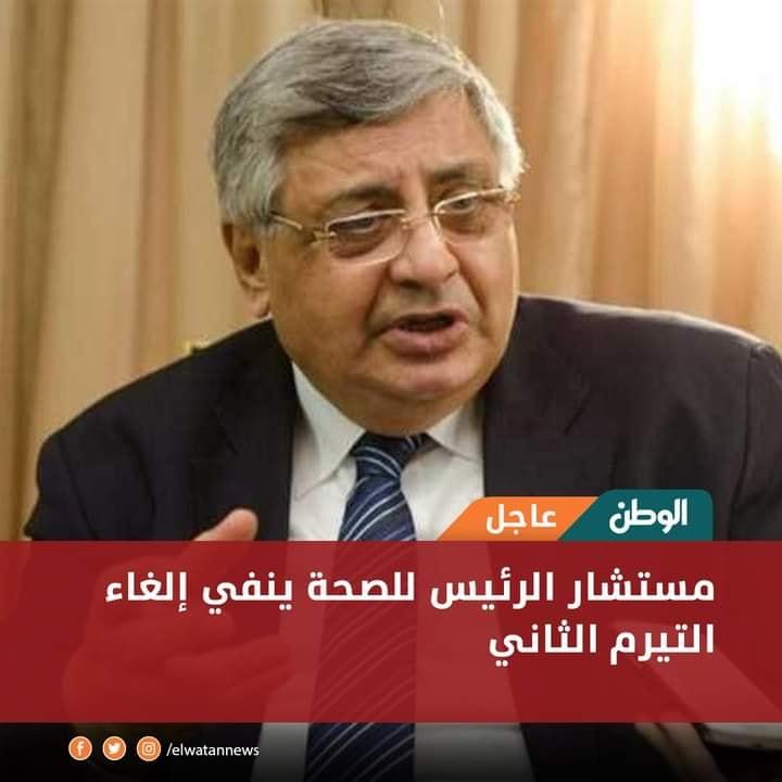 عاجل | مستشار الرئيس للشئون الصحية ينفي إلغاء التيرم الثاني 4418