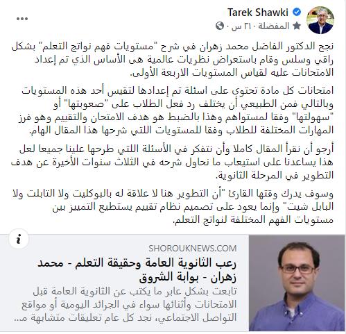 """وزير التعليم يشيد بمقال الدكتور محمد زهران عن """"رعب الثانوية العامة وحقيقة التعلم"""" 443"""