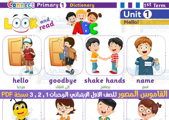 قاموس كلمات اللغة الانجليزية المصور للصف الأول الابتدائي 2022 pdf 448