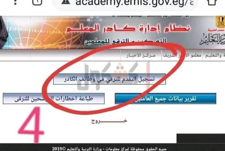 """تسجيل المعلمين المرشحين للترقية على صفحة المدرسة """"تفاصيل"""" 449"""