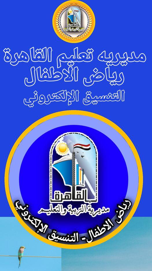 موقع تنسيق رياض الاطفال | محافظة القاهرة 456