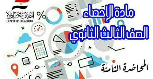 مراجعة احصاء الثانوية العامة نظام جديد أ/ فادي حسين 492