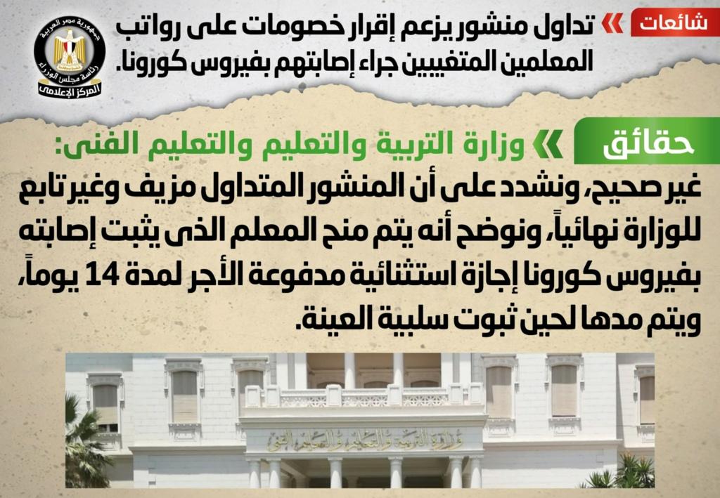 عاجل l مجلس الوزراء ينفي إقرار خصومات على رواتب المعلمين المتغيبين جراء إصابتهم بفيروس كورونا 512
