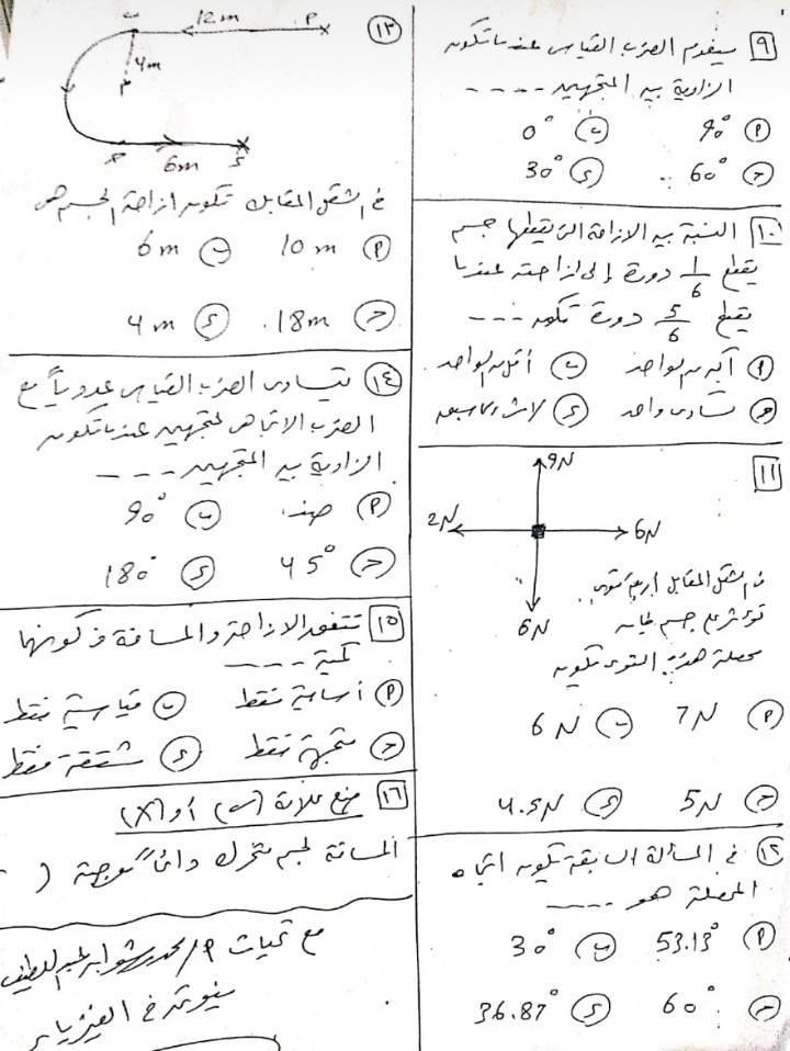 امتحان فيزياء على الفصل الثانى للصف الأول الثانوى ترم اول | نظام اوبن بوك 513