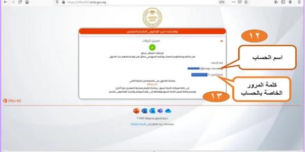 بالخطوات l طريقة تسجيل الدخول على الحساب الموحد للطلاب 517