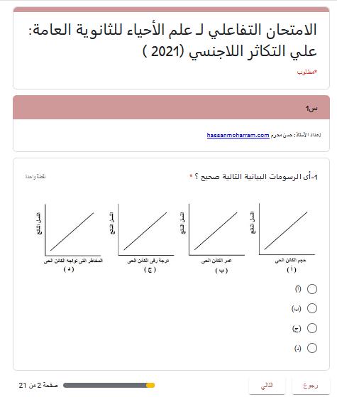 مراجعة الاحياء للصف الثالث الثانوى 2021 | اختبار الكترونى علي التكاثر اللاجنسي مستر حسن محرم 517