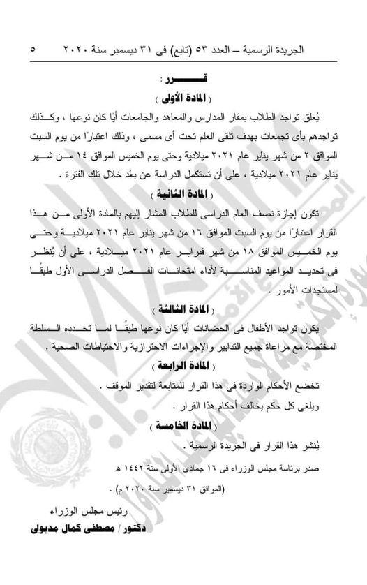 مستند   قرار رئيس مجلس الوزراء رقم ٢٧٢٦ لسنة ٢٠٢٠ بشأن تعليق الدراسة وتأجيل الامتحانات 521