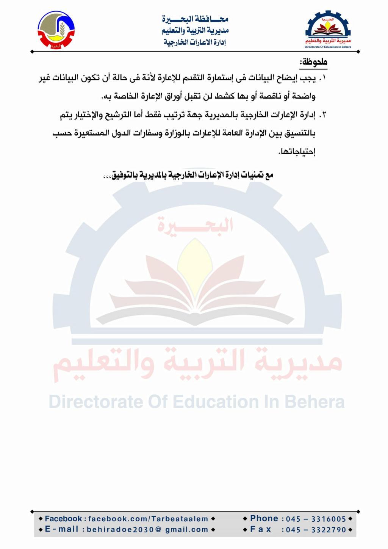 """اعلان رسمي l فتح باب الإعارات الخارجية للمعلمين """"الشروط الكاملة"""" 526"""