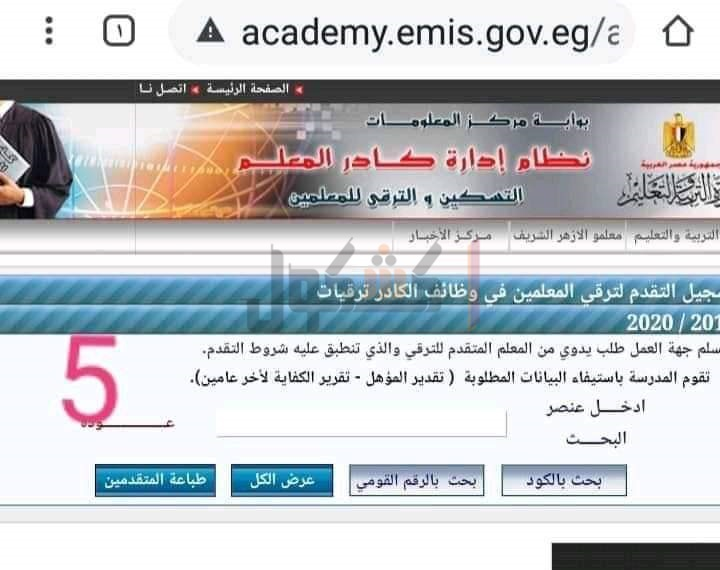 """تسجيل المعلمين المرشحين للترقية على صفحة المدرسة """"تفاصيل"""" 531"""
