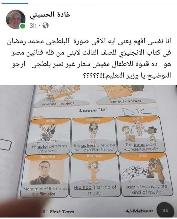 وضع صورة الفنان محمد رمضان فى كتاب إنجليزي لـ 3 ابتدائى.. التعليم ترد 54062910
