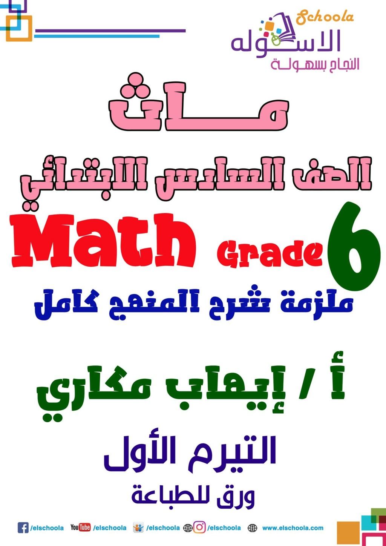 مراجعة ماث الصف السادس الابتدائي أ / إيهاب مكاري 630