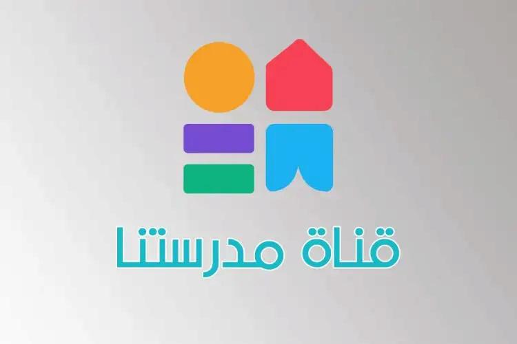 قناة مدرستنا تعلن مواعيد بداية بث المواد وشرح المناهج التعليمية 744_we10