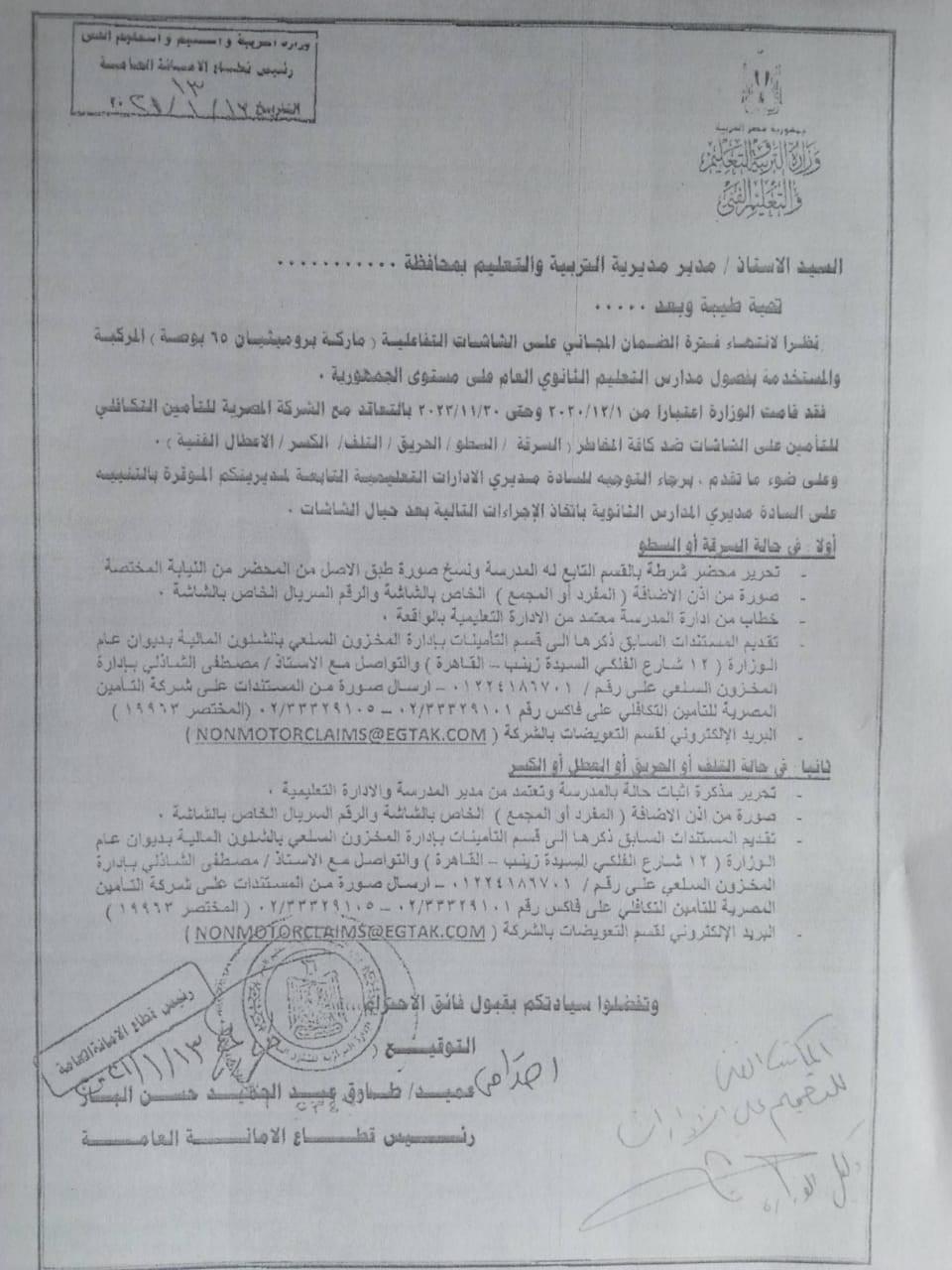 تعليمات هامة من وزارة التربية والتعليم بشأن الشاشات التفاعلية بالمدارس الثانوية 813