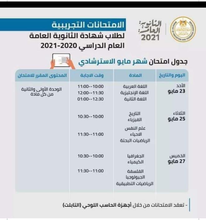 تفاصيل امتحانات مايو التجريبية للثانوية العامة .. تغطي المنهج حتى آخر مارس  827