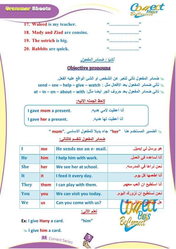 شيتات تأسيس جرامر من Correct 919