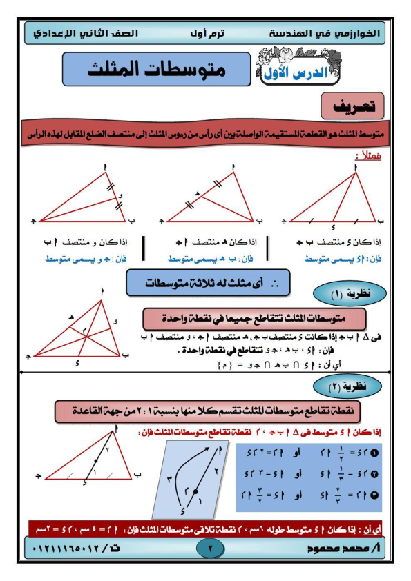 مراجعة الهندسة للصف الثانى الاعدادى الترم الاول أ/ أشرف حسن  Aaa_aa10