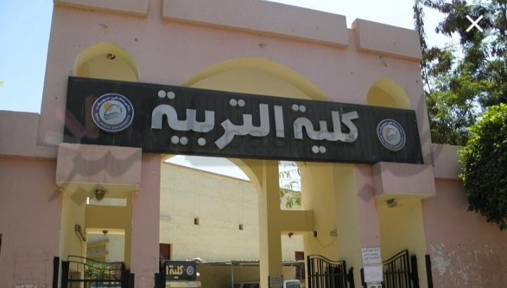 تنسيق كلية التربية بالجامعات الخاصة والأهلية  Aaoo-a10