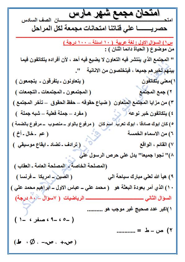 امتحان مجمع كل مواد الصف السادس الابتدائى ترم ثانى مارس 2021 بالحل Acia_610