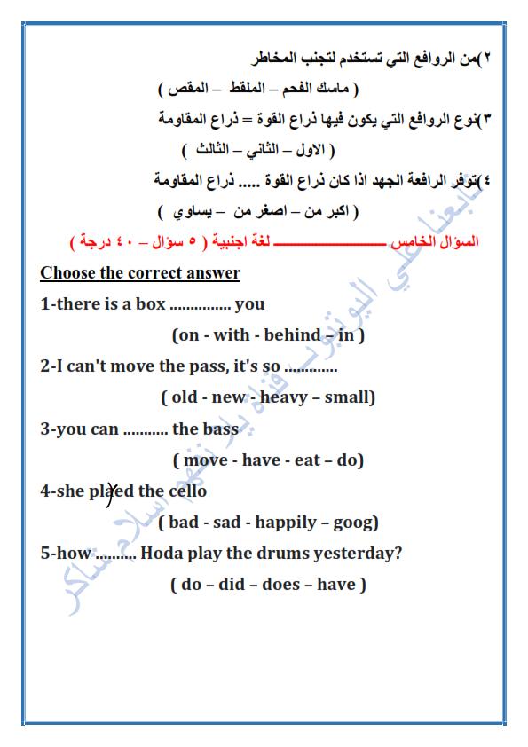 امتحان مجمع كل مواد الصف السادس الابتدائى ترم ثانى مارس 2021 بالحل Acia_611