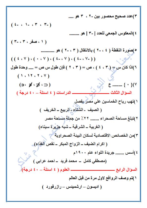 امتحان مجمع كل مواد الصف السادس الابتدائى ترم ثانى مارس 2021 بالحل Acia_612