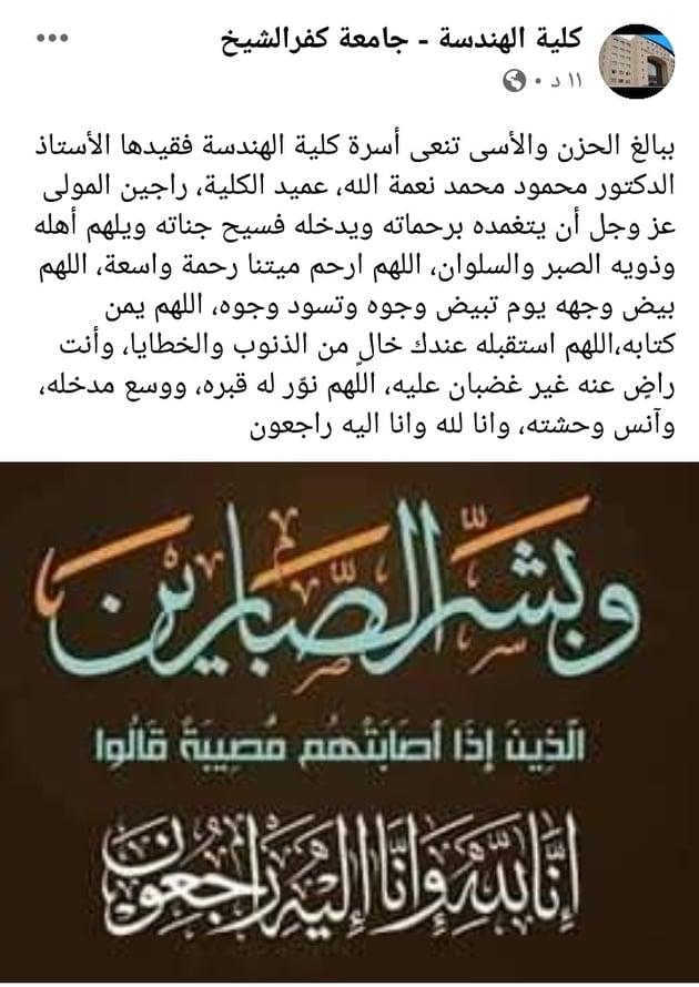 وفاة عميد كلية الهندسة كفر الشيخ متأثرًا بإصابته بكورونا Aoc_aa10