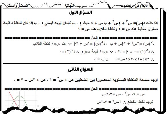 المراجعة النهائية تفاضل 3 ثانوي .. حل النموذج الثالث من كتاب المعاصر Ayo-oa10