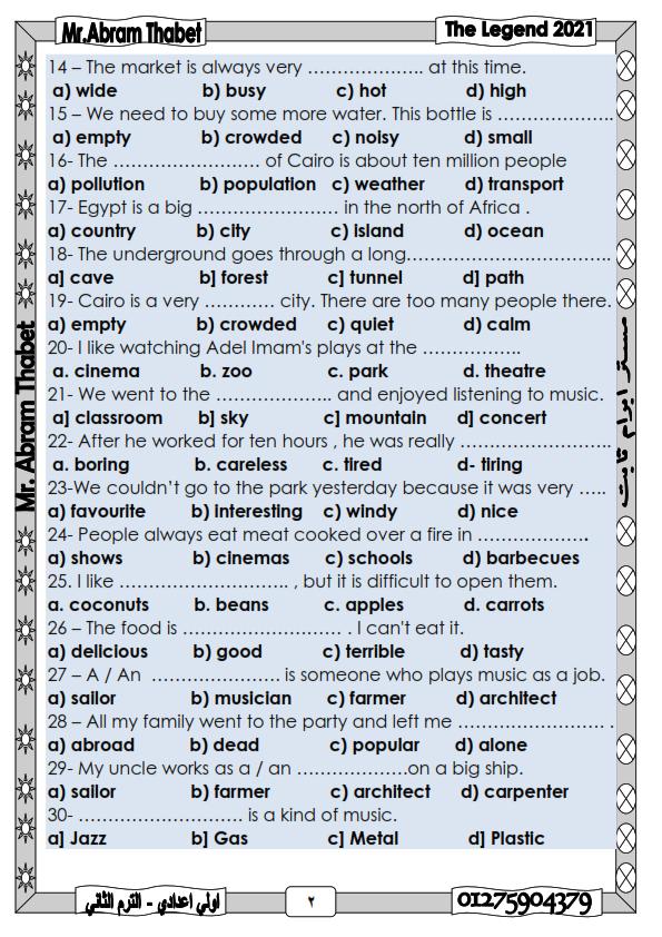 مراجعة لغة انجليزية شهر مارس للصف الاول الاعدادي ٤ صفحات فقط لا يخرج منها اي امتحان  Ayo__a12