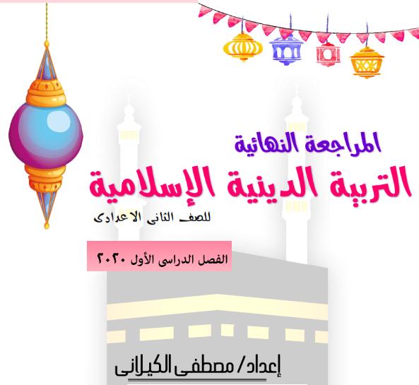 ملخص مادة التربية الاسلامية للصف الثاني الإعدادي الترم الاول Ayo_aa10